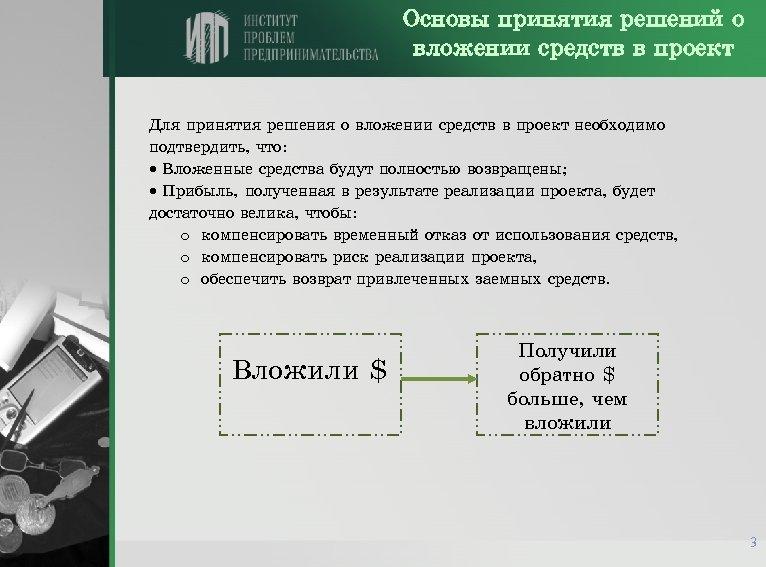 Основы принятия решений о вложении средств в проект Для принятия решения о вложении средств