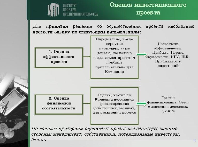 Оценка инвестиционного проекта Для принятия решения об осуществлении проекта необходимо провести оценку по следующим