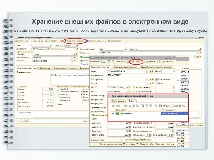 Хранение внешних файлов в электронном виде с привязкой пакета документов к транспортным средствам, документу