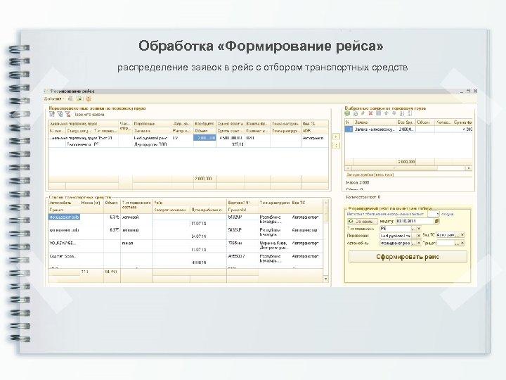 Обработка «Формирование рейса» распределение заявок в рейс с отбором транспортных средств