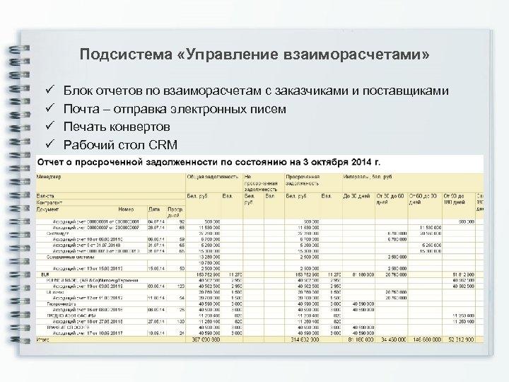 Подсистема «Управление взаиморасчетами» ü ü Блок отчетов по взаиморасчетам с заказчиками и поставщиками Почта