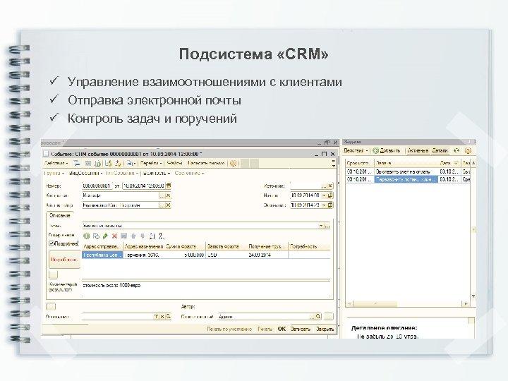 Подсистема «CRM» ü Управление взаимоотношениями с клиентами ü Отправка электронной почты ü Контроль задач
