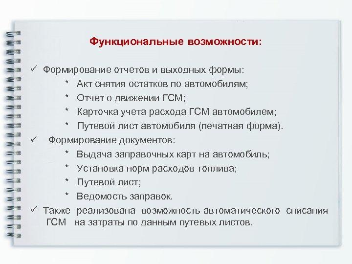Функциональные возможности: ü Формирование отчетов и выходных формы: * Акт снятия остатков по автомобилям;