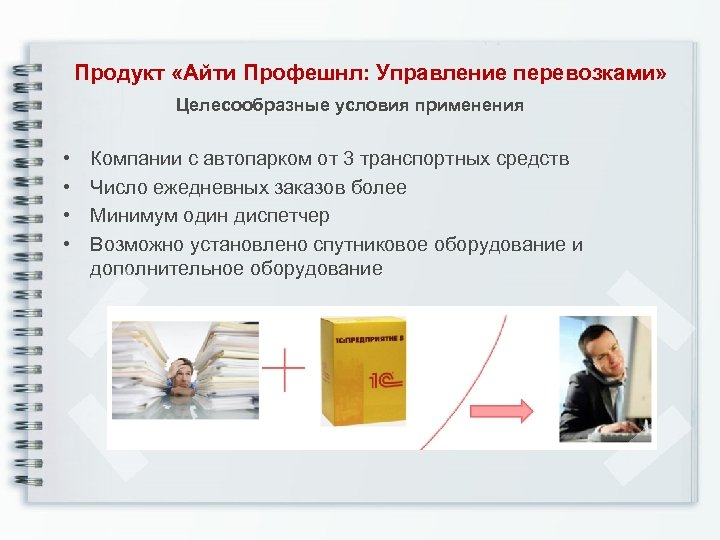Продукт «Айти Профешнл: Управление перевозками» Целесообразные условия применения • • Компании с автопарком от