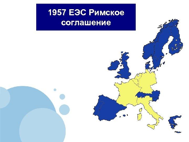 1957 ЕЭС Римское соглашение