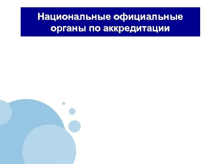 Национальные официальные органы по аккредитации