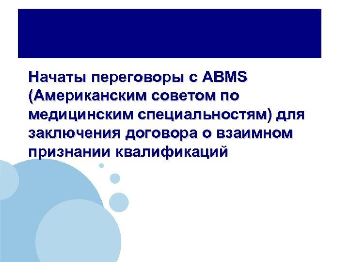 Начаты переговоры с ABMS (Американским советом по медицинским специальностям) для заключения договора о взаимном