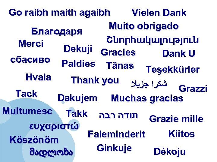 Go raibh maith agaibh Vielen Dank Muito obrigado Благодаря Շնորհակալություն Merci Dekuji Gracies Dank