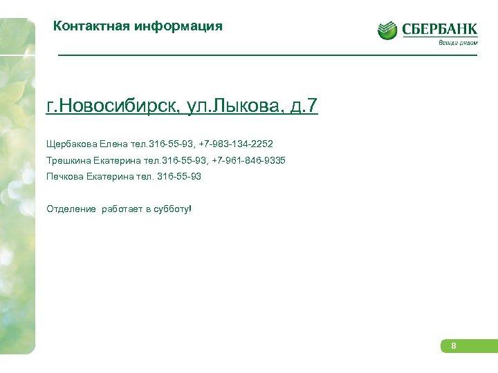 Контактная информация г. Новосибирск, ул. Лыкова, д. 7 Щербакова Елена тел. 316 -55 -93,
