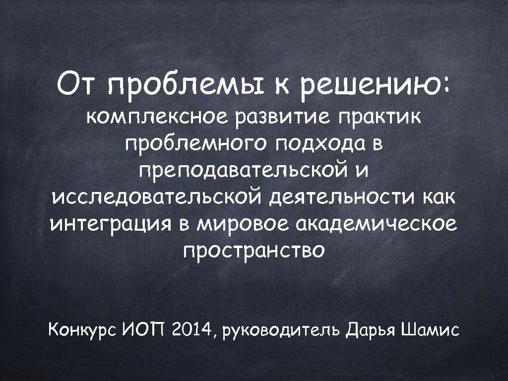 От проблемы к решению: комплексное развитие практик проблемного подхода в преподавательской и исследовательской деятельности