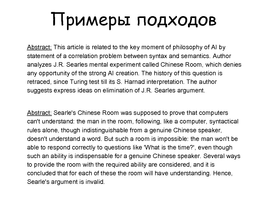Примеры подходов Abstract: This article is related to the key moment of philosophy of