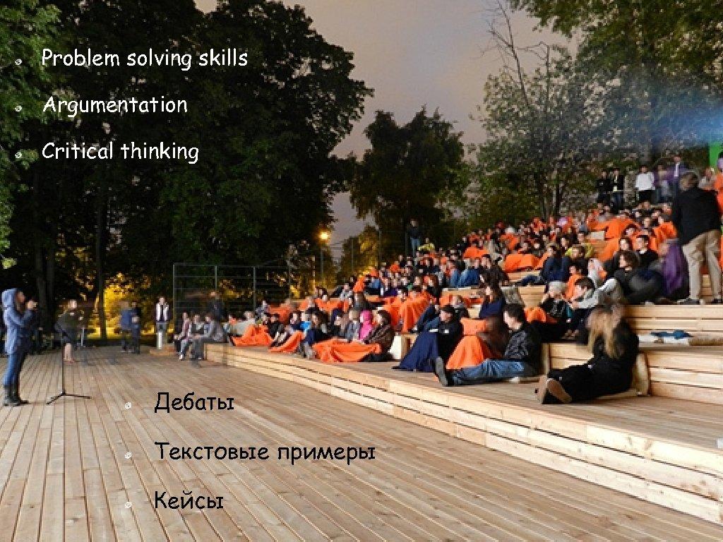 Problem solving skills Argumentation Critical thinking Дебаты Текстовые примеры Кейсы
