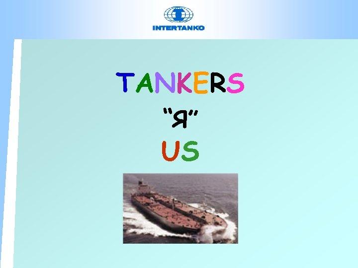"TANKERS "" Я"" US"