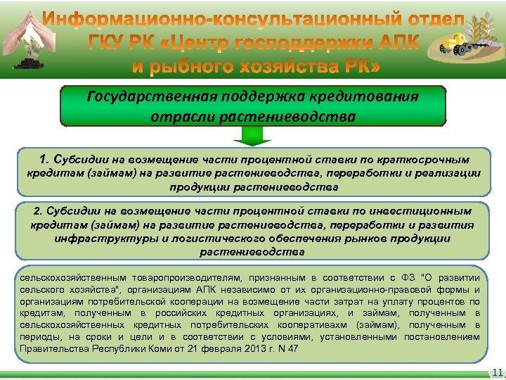 Государственная поддержка кредитования отрасли растениеводства 1. Субсидии на возмещение части процентной ставки по краткосрочным