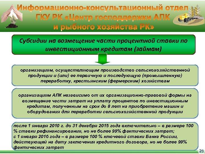 Субсидии на возмещение части процентной ставки по инвестиционным кредитам (займам) организациям, осуществляющим производство сельскохозяйственной
