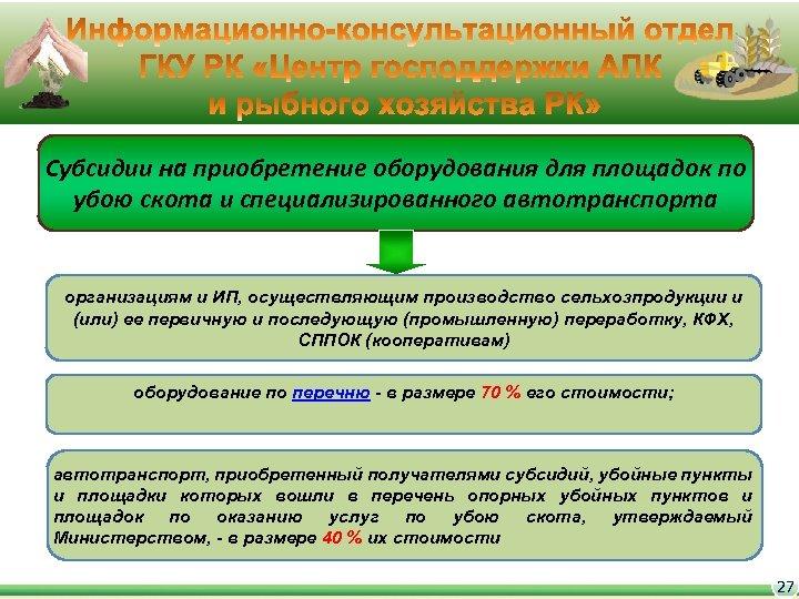 Субсидии на приобретение оборудования для площадок по убою скота и специализированного автотранспорта организациям и