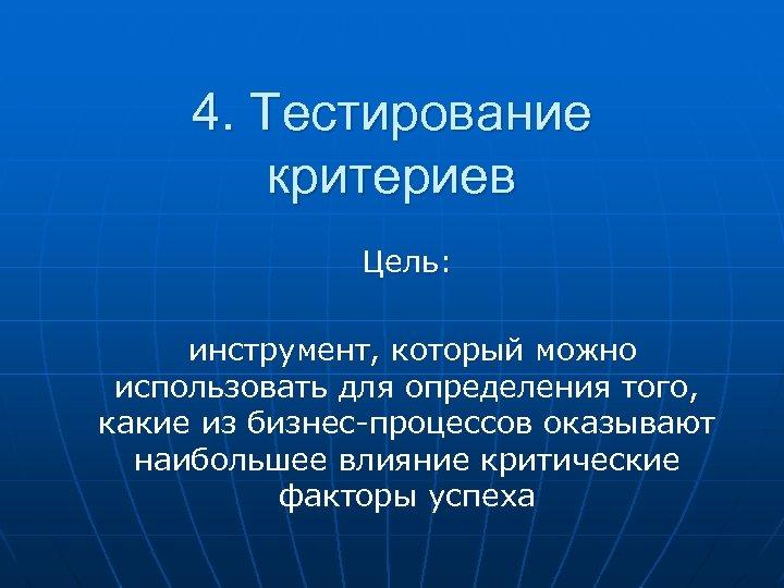 4. Тестирование критериев Цель: инструмент, который можно использовать для определения того, какие из бизнес-процессов