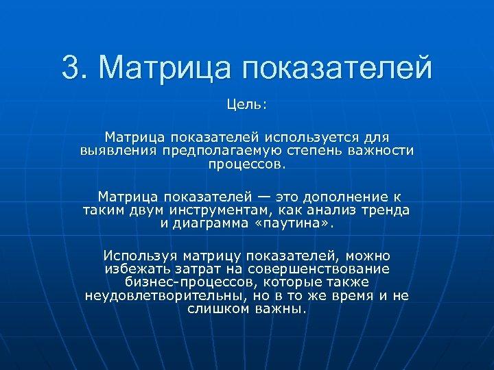 3. Матрица показателей Цель: Матрица показателей используется для выявления предполагаемую степень важности процессов. Матрица
