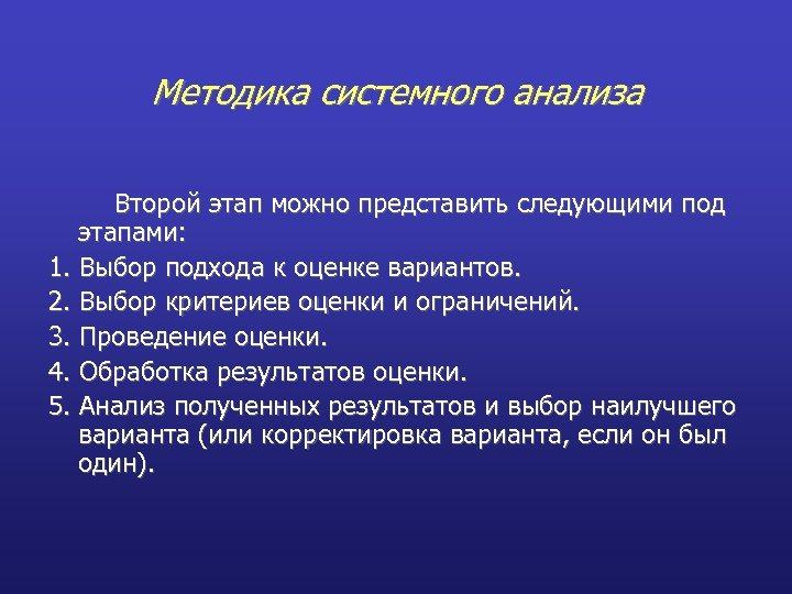 Методика системного анализа Второй этап можно представить следующими под этапами: 1. Выбор подхода к