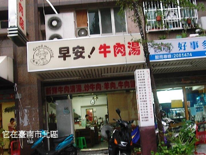 早安牛肉湯 它在臺南市北區