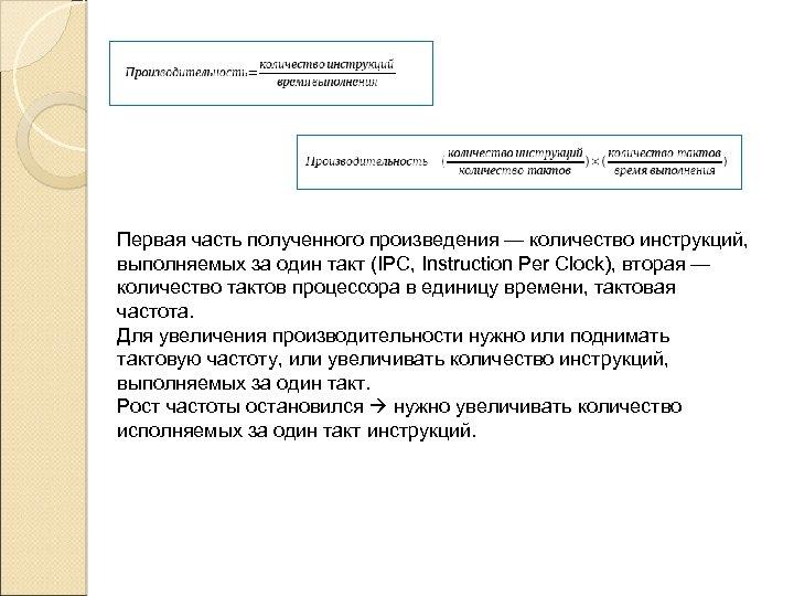 Первая часть полученного произведения — количество инструкций, выполняемых за один такт (IPC, Instruction Per