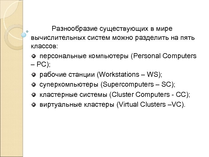 Разнообразие существующих в мире вычислительных систем можно разделить на пять классов: персональные компьютеры (Personal