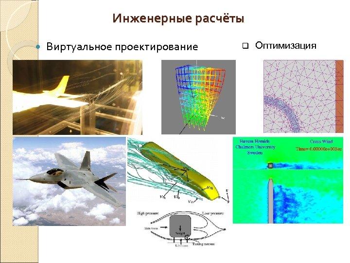 Инженерные расчёты Виртуальное проектирование q Оптимизация