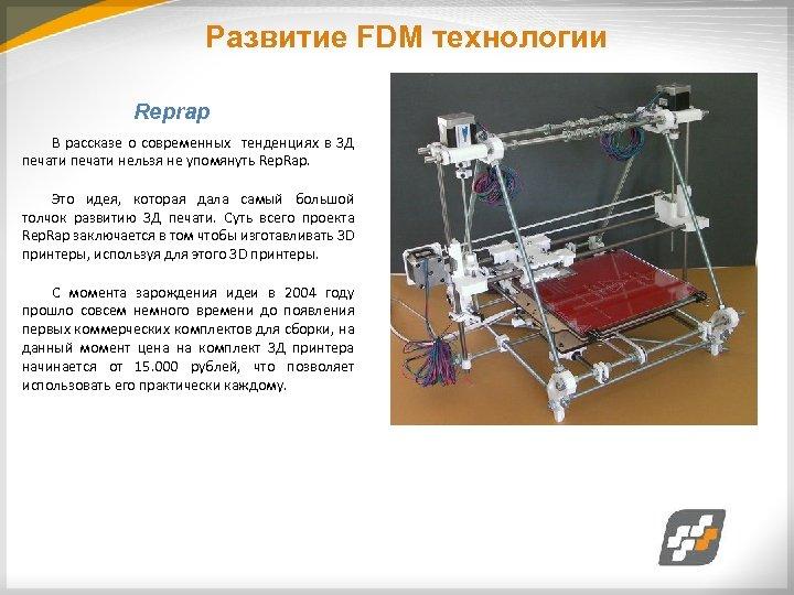 Развитие FDM технологии Reprap В рассказе о современных тенденциях в 3 Д печати нельзя