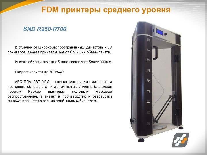 FDM принтеры среднего уровня SND R 250 -R 700 В отличии от широкораспространенных декартовых