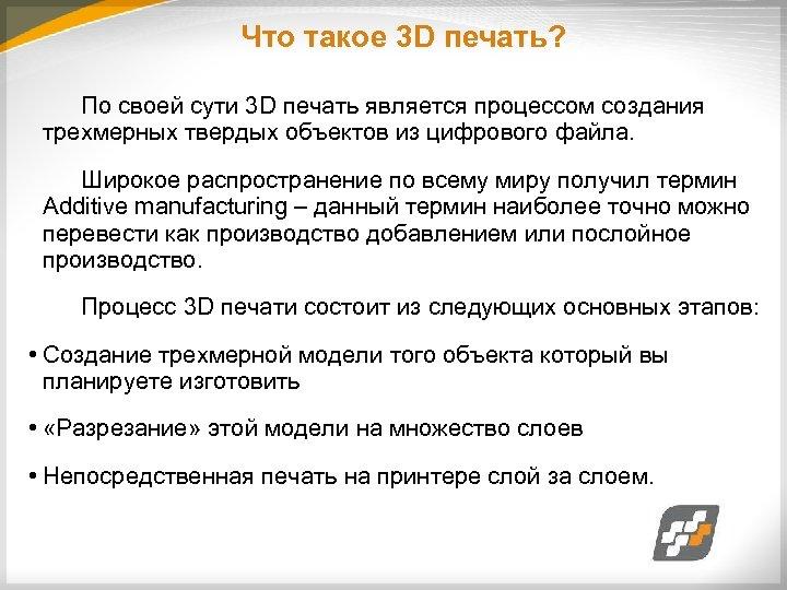 Что такое 3 D печать? По своей сути 3 D печать является процессом создания