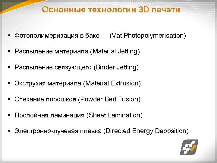 Основные технологии 3 D печати • Фотополимеризация в баке (Vat Photopolymerisation) • Распыление материала