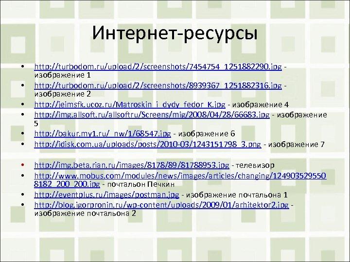 Интернет-ресурсы • • • http: //turbodom. ru/upload/2/screenshots/7454754_1251882290. jpg изображение 1 http: //turbodom. ru/upload/2/screenshots/8939367_1251882316. jpg