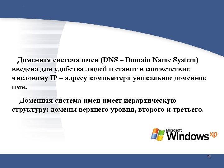 Доменная система имен (DNS – Domain Name System) введена для удобства людей и ставит