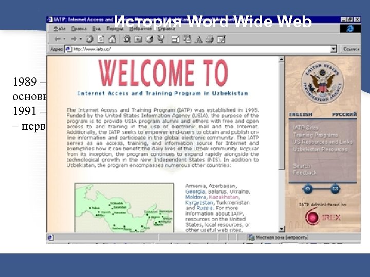 История Word Wide Web 1989 – Тим Бернерс Ли выбрал идею гипертекста в качестве