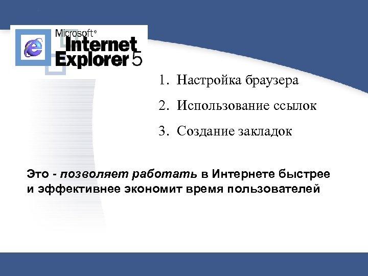 1. Настройка браузера 2. Использование ссылок 3. Создание закладок Это - позволяет работать в