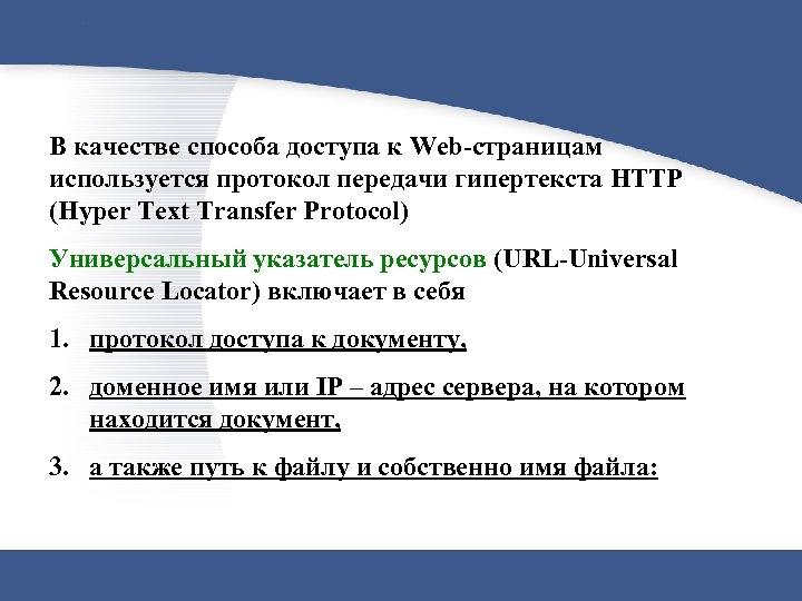 В качестве способа доступа к Web-страницам используется протокол передачи гипертекста HTTP (Hyper Text Transfer