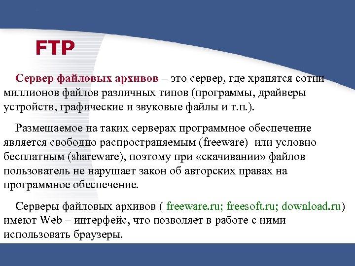 FTP Сервер файловых архивов – это сервер, где хранятся сотни миллионов файлов различных типов