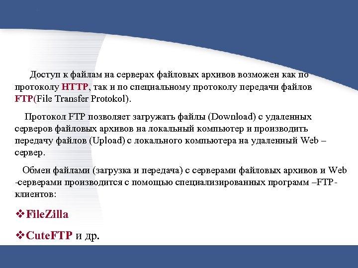 Доступ к файлам на серверах файловых архивов возможен как по протоколу НTTP, так и