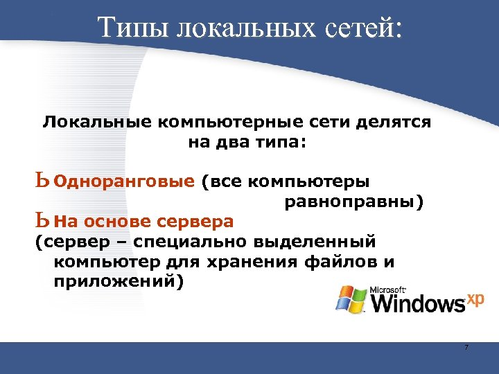 Типы локальных сетей: Локальные компьютерные сети делятся на два типа: ь Одноранговые (все компьютеры