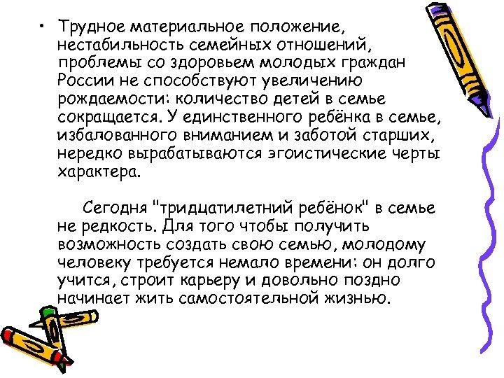 • Трудное материальное положение, нестабильность семейных отношений, проблемы со здоровьем молодых граждан России