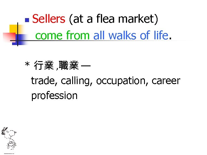n Sellers (at a flea market) come from all walks of life. * 行業