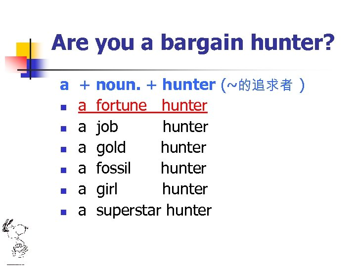Are you a bargain hunter? a + n a n a n a noun.