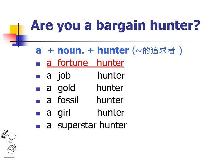 Are you a bargain hunter? a + n a n a n a noun.