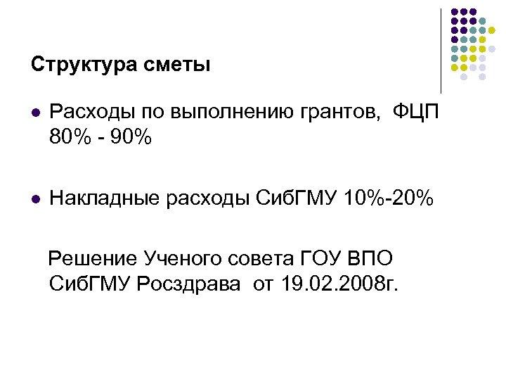Структура сметы l Расходы по выполнению грантов, ФЦП 80% - 90% l Накладные расходы