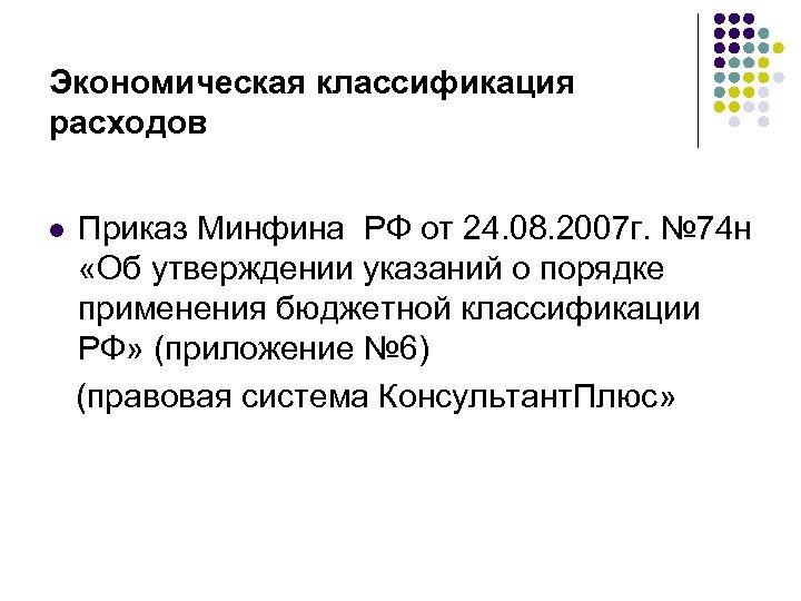 Экономическая классификация расходов l Приказ Минфина РФ от 24. 08. 2007 г. № 74