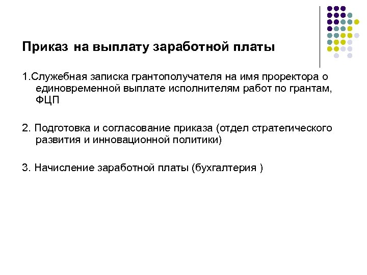 Приказ на выплату заработной платы 1. Служебная записка грантополучателя на имя проректора о единовременной
