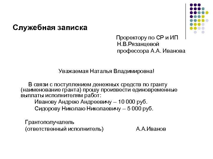 Служебная записка Проректору по СР и ИП Н. В. Рязанцевой профессора А. А. Иванова