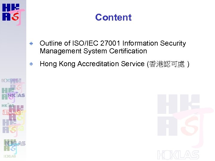 Content Outline of ISO/IEC 27001 Information Security Management System Certification Hong Kong Accreditation Service
