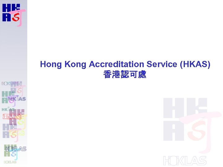 Hong Kong Accreditation Service (HKAS) 香港認可處