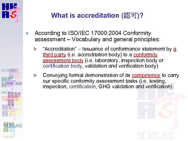 What is accreditation (認可)? According to ISO/IEC 17000: 2004 Conformity assessment – Vocabulary and